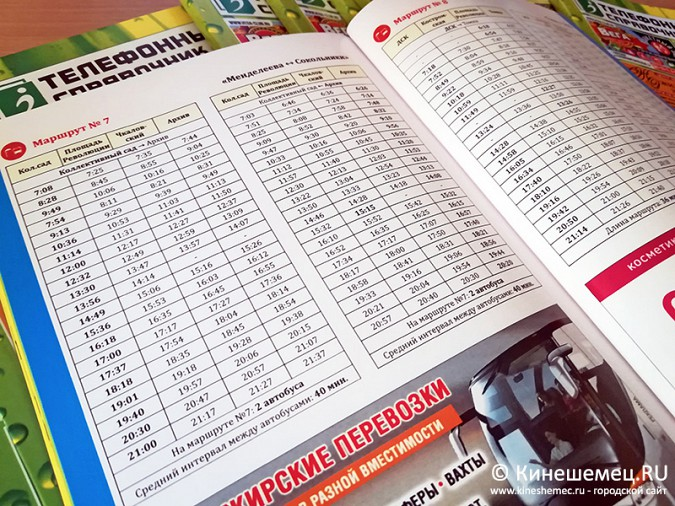 Кинешемец.RU выпустил новый телефонный справочник Кинешмы фото 4