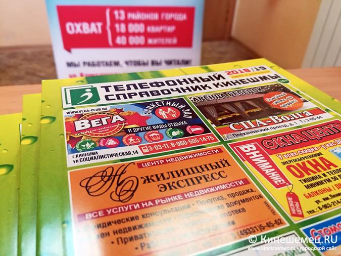 Кинешемец.RU выпустил новый телефонный справочник Кинешмы фото 6