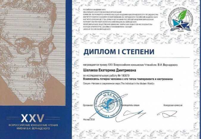 Десятиклассница из Кинешемского района победила на всероссийских чтениях фото 2
