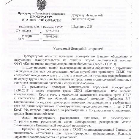 После обращения депутата от ЛДПР прокуратура выявила нарушения на кинешемской скорой помощи фото 3