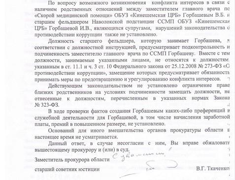 После обращения депутата от ЛДПР прокуратура выявила нарушения на кинешемской скорой помощи фото 5