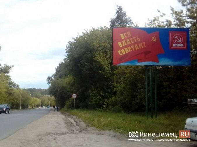 В Кинешме коммунисты призывают отдать всю власть Советам фото 2