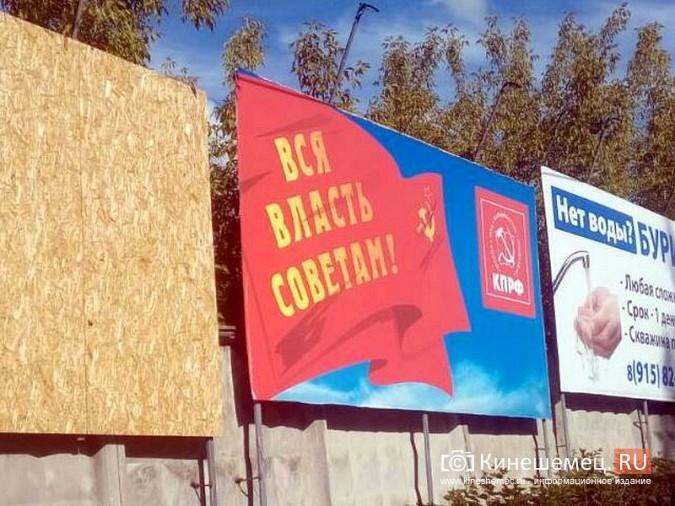 В Кинешме коммунисты призывают отдать всю власть Советам фото 3