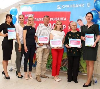 Вручены призы победителям акции «Стань клиентом Кранбанка – выиграй путешествие» фото 2