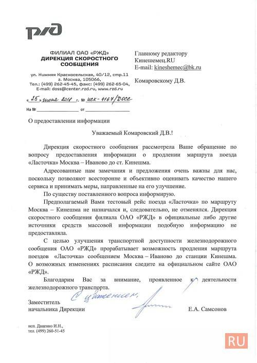 Официально: РЖД не исключает пуск «Ласточки» до Кинешмы фото 2