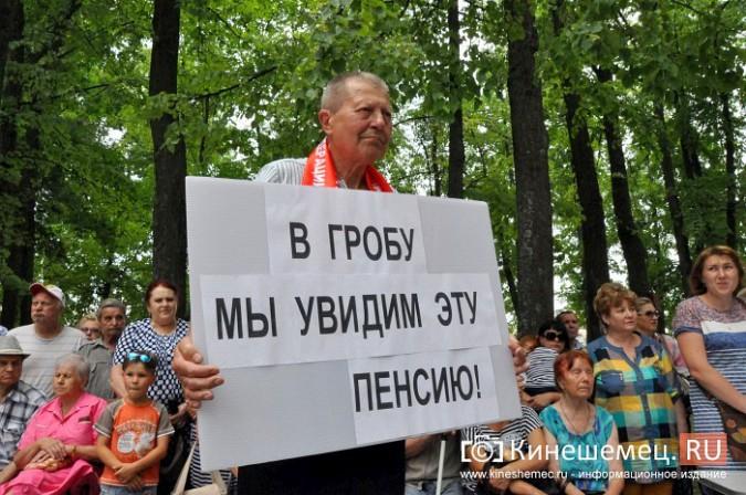 Митинг против пенсионной реформы в Кинешме стал самым массовым за последние годы фото 3