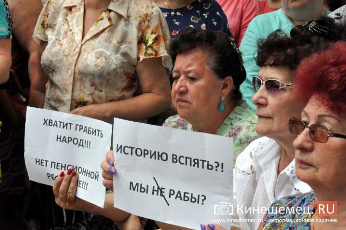Митинг против пенсионной реформы в Кинешме стал самым массовым за последние годы фото 22