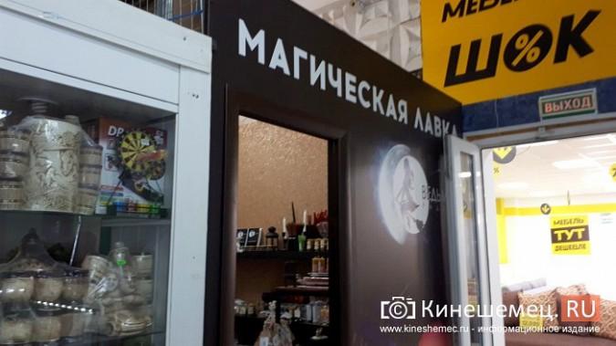 Скандальная лавка «Ведьмина радость» будет открыта рядом с администрацией Кинешмы фото 5