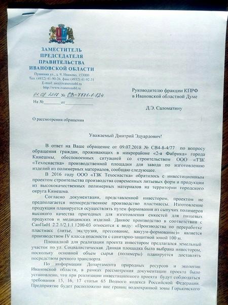 Дмитрий Саломатин получил ответ из правительства региона по поводу строительства «Техоснастки» фото 2
