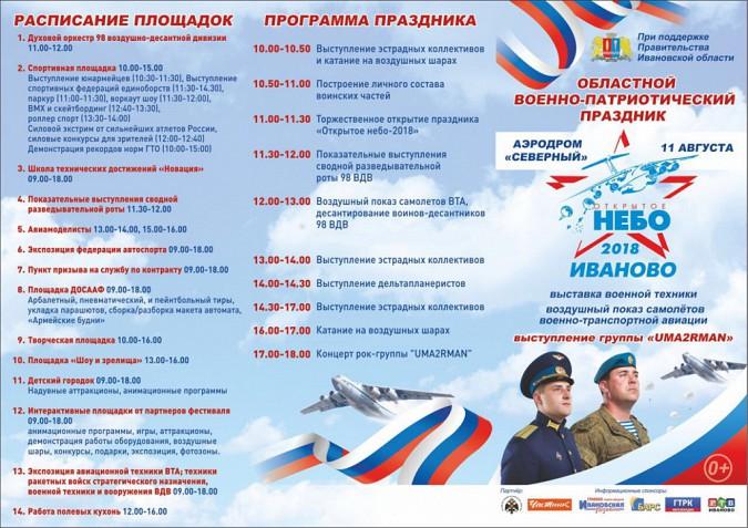 Объявлена программа военно-патриотического праздника «Открытое небо» фото 2