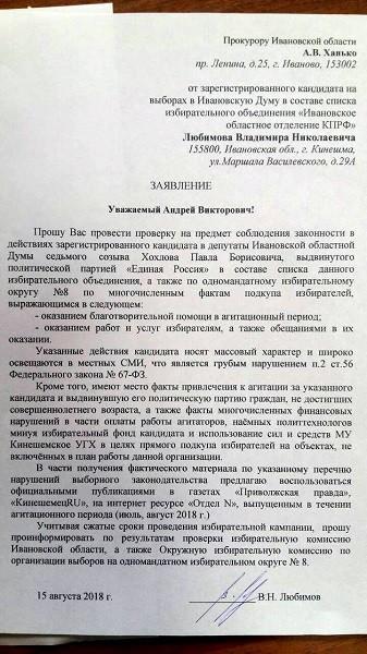 Коммунисты Кинешмы обратились в прокуратуру по фактам массового подкупа единороссами избирателей фото 2