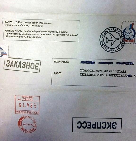 Кинешму заваливают предвыборными письмами, выпущенными с нарушениями закона фото 2