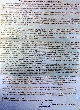 Кинешму заваливают предвыборными письмами, выпущенными с нарушениями закона фото 3