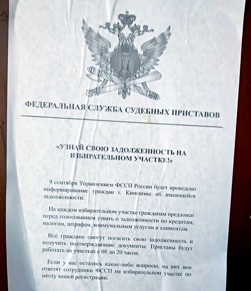 В Кинешме от имени судебных приставов пытаются сорвать выборы губернатора Ивановской области фото 3