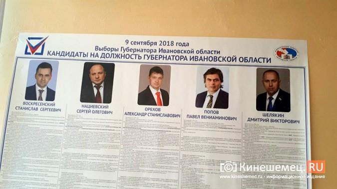 Кинешма выбирает губернатора и депутатов облдумы: онлайн - трансляция фото 40