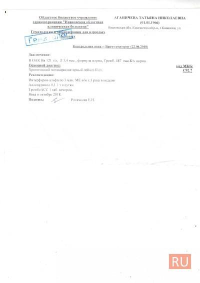 Больной лейкозом кинешемке отказывают в лечении фото 7