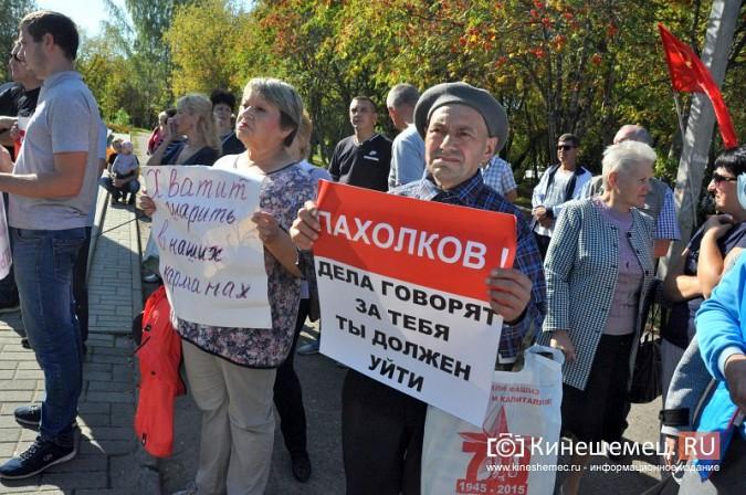 На митинге в Кинешме потребовали отставки руководства города и роспуска гордумы фото 13
