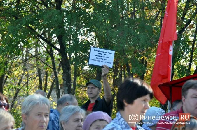 На митинге в Кинешме потребовали отставки руководства города и роспуска гордумы фото 19