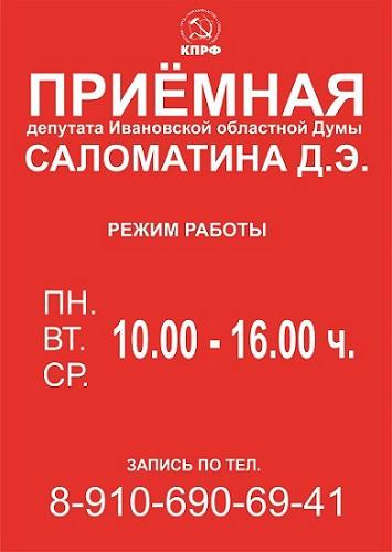 В Кинешме открывается приемная Дмитрия Саломатина фото 2