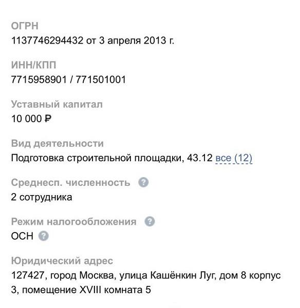 К московским строителям детского сада в Кинешме есть вопросы фото 3