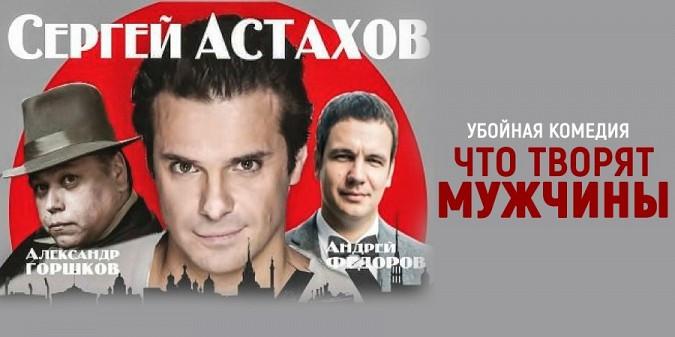 На кинешемскую сцену выйдет секс-символ российского кино Сергей Астахов фото 2