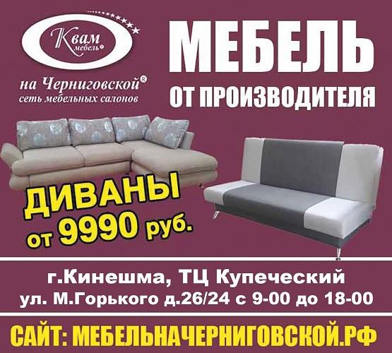 Салон «Мебель на Черниговской» теперь в Кинешме фото 2
