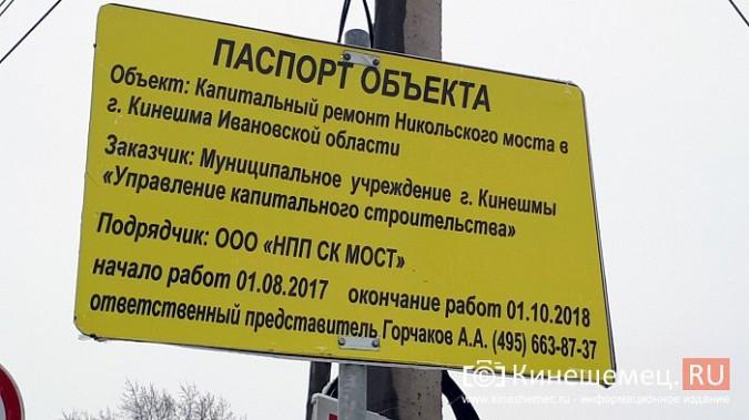 До конца октября по Никольскому мосту транспорт не поедет фото 2