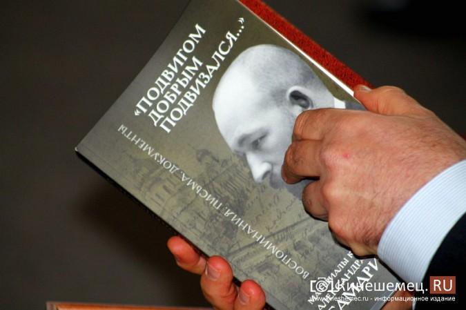 В Кинешме презентовали книгу «Путь пастыря» фото 19