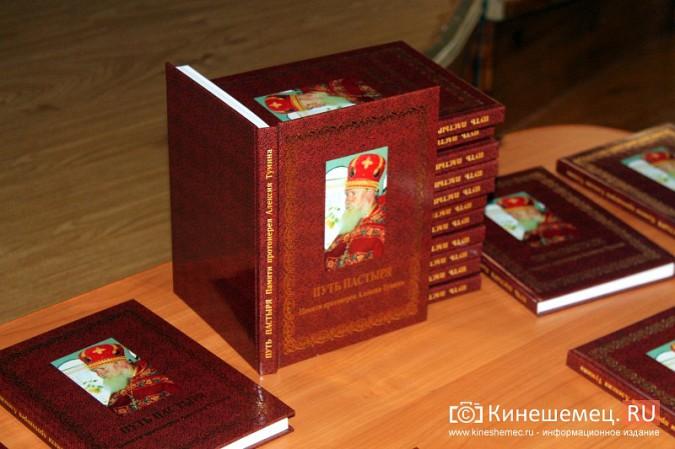 В Кинешме презентовали книгу «Путь пастыря» фото 2
