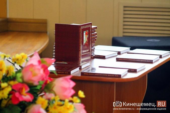 В Кинешме презентовали книгу «Путь пастыря» фото 24
