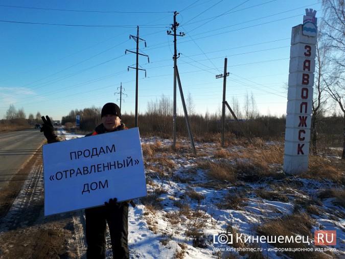 Жители Кинешмы и Заволжска вышли на пикет против строительства могильника химотходов фото 4