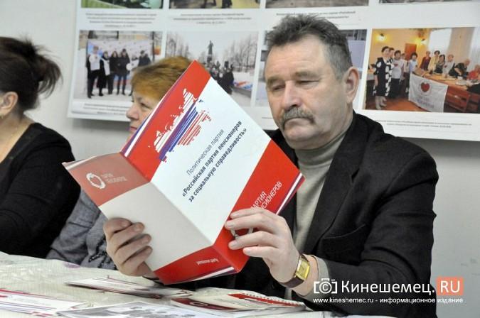 Партия пенсионеров в Кинешме справила новоселье фото 9