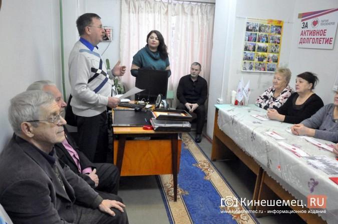 Партия пенсионеров в Кинешме справила новоселье фото 2