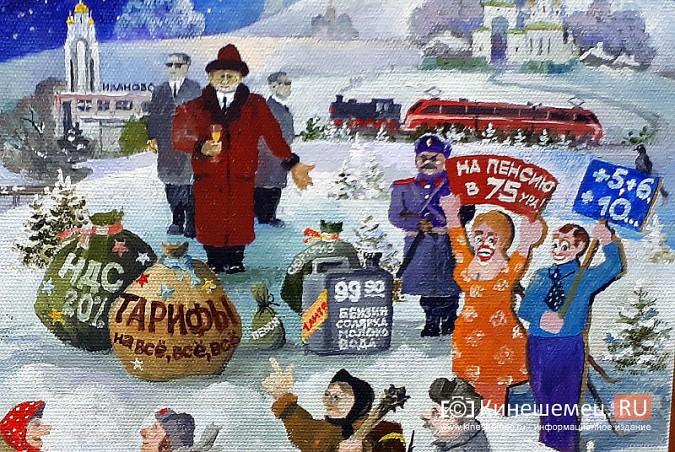 Художник из Кинешмы написал смелое полотно на политическую тему фото 3