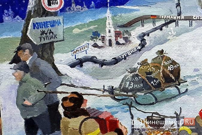 Художник из Кинешмы написал смелое полотно на политическую тему фото 4