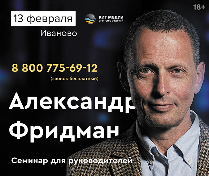 Семинар Александра Фридмана для руководителей и собственников компаний фото 2