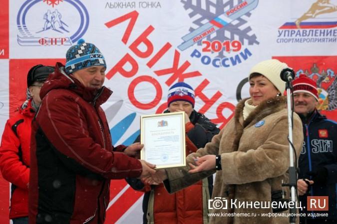 Северная столица Ивановской области приняла «Лыжню России» фото 11