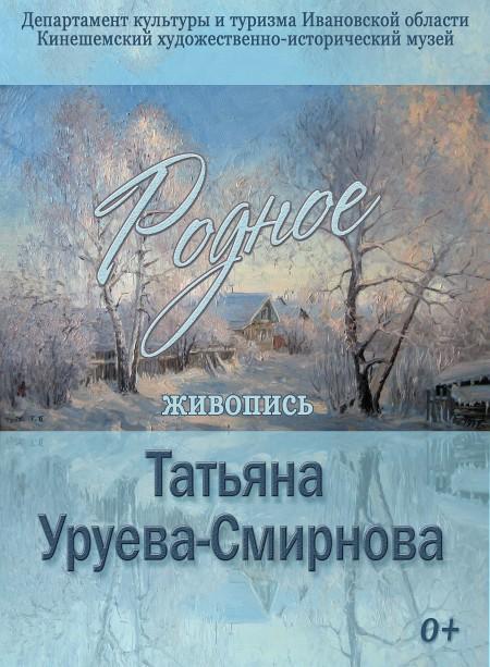 В Кинешме откроется юбилейная выставка Татьяны Уруевой-Смирновой фото 2