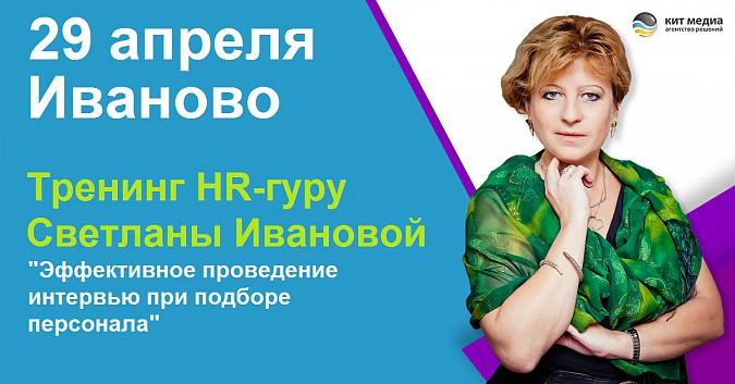 HR-гуру Светлана Иванова 29 апреля впервые в Иванове фото 2