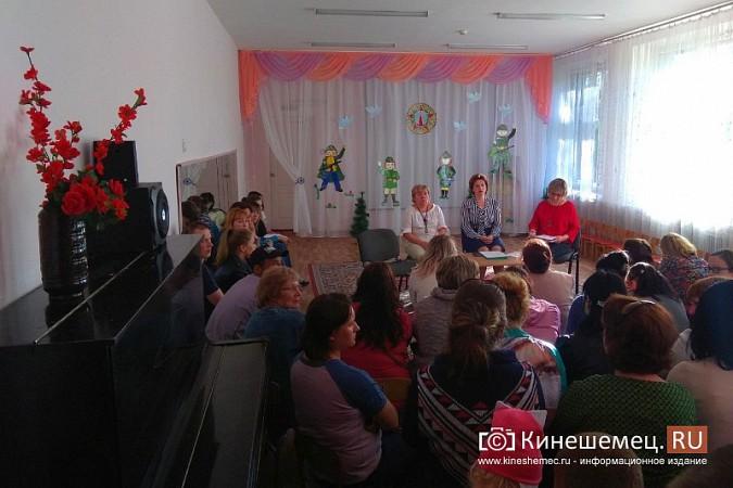 В Кинешме ликвидируют детский сад №9 на «Электроконтакте» фото 2