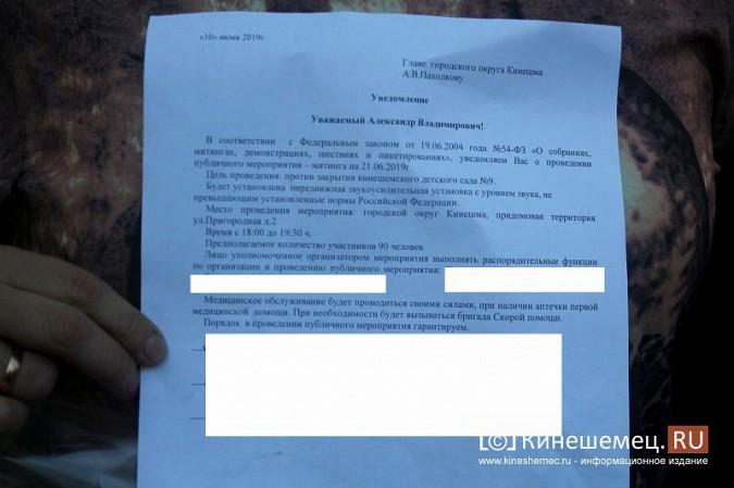 Власти Кинешмы не хотят митинга против закрытия детского сада №9 фото 2