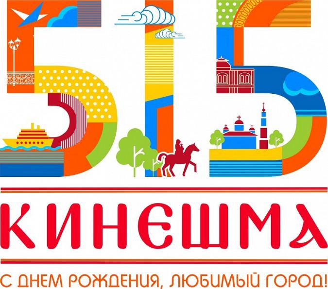 В Кинешме за основу эмблемы Дня города взяли логотип 315-летия Санкт-Петербурга фото 2
