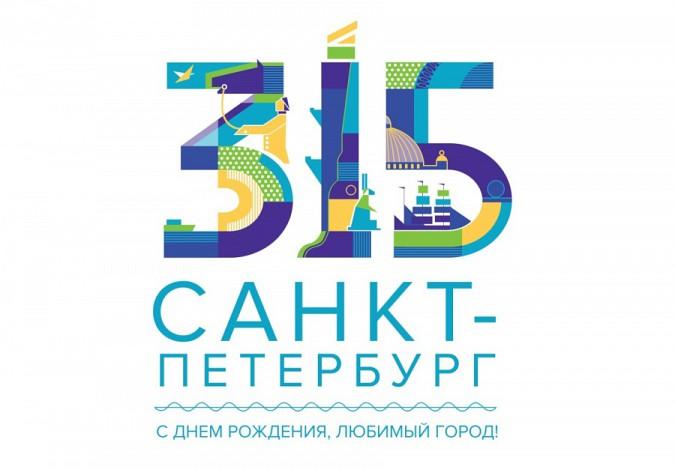 В Кинешме за основу эмблемы Дня города взяли логотип 315-летия Санкт-Петербурга фото 3