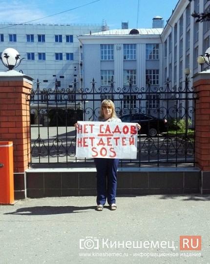 Правительство Ивановской области пикетируют родители закрываемого детского сада Кинешмы фото 5