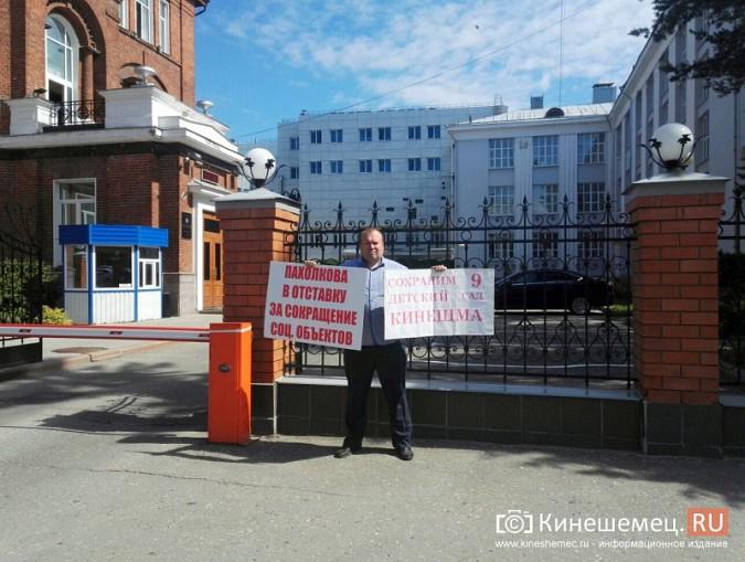 Правительство Ивановской области пикетируют родители закрываемого детского сада Кинешмы фото 3