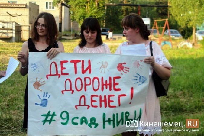 В Кинешме жители вышли на митинг против закрытия детского сада №9 фото 44