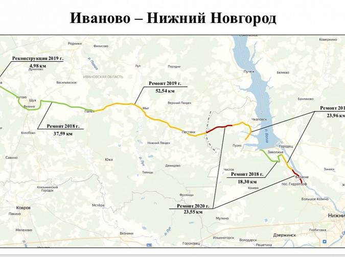 Ивановская и Нижегородская область совместно отремонтируют связывающую регионы дорогу фото 2