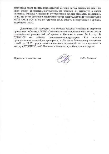 Спорткомитет Кинешмы ответил на публикацию о копающем канавы Михаиле Веревкине фото 3