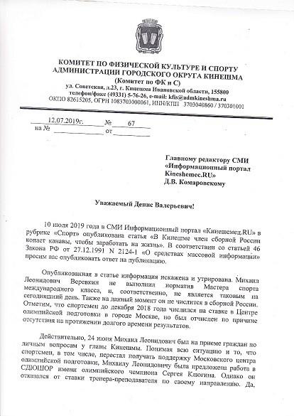 Спорткомитет Кинешмы ответил на публикацию о копающем канавы Михаиле Веревкине фото 2