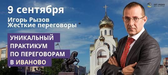 Нашумевший тренинг «Жесткие переговоры» в Иванове фото 2